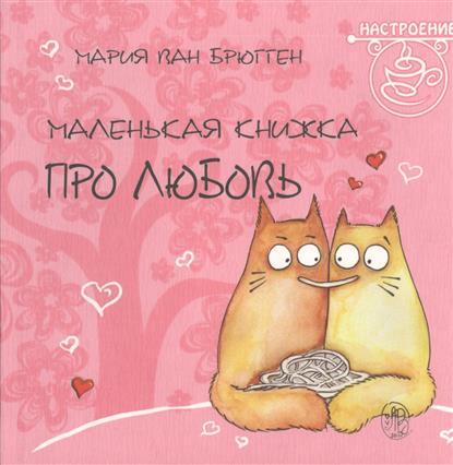 Брюгген М. (худ.) Маленькая книжка про любовь. (Pookie Cat) брюгген м ван маленькая книжка про день рождения