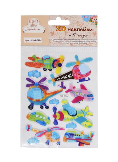 3D Наклейки Для детей Я лечу (HMD-108А) (Рукоделие) (упаковка) (3+) (Мир Рукоделия)
