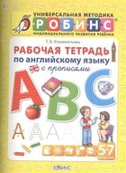 Рабочая тетрадь по английскому языку с прописями