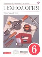 Технология. Технический труд. 6 класс. Учебник для общеобразовательных учреждений