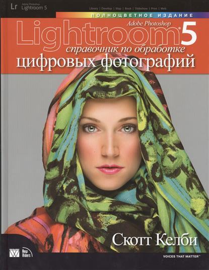 Adobe Photoshop Lightroom 5: справочник по обработке цифровых фотографий