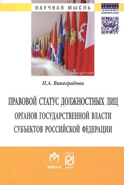 Правовой статус должностных лиц органов государственной власти субъектов Российской Федерации: Монография