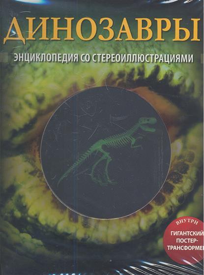 Динозавры. Энциклопедия со стереоиллюстрациями