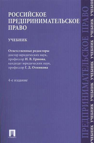 Российское предпринимательское право. Учебник. 4-е издание