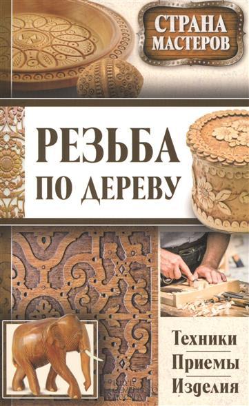 Страна мастеров. Резьба по дереву. Техники. Приемы. Изделия (комплект из 3 книг) (футляр)