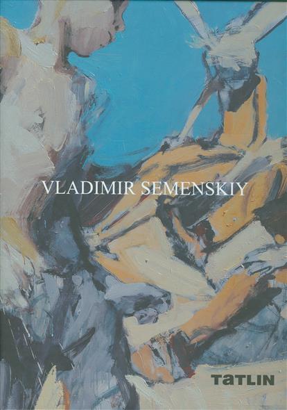 Семенский В. Владимир Семенский. Живопись 2010-2015. Каталог ISBN: 9785000750674