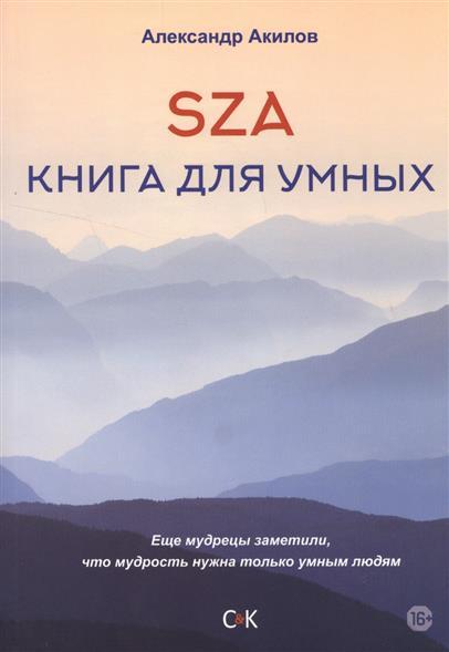 SZA. Книга для умных
