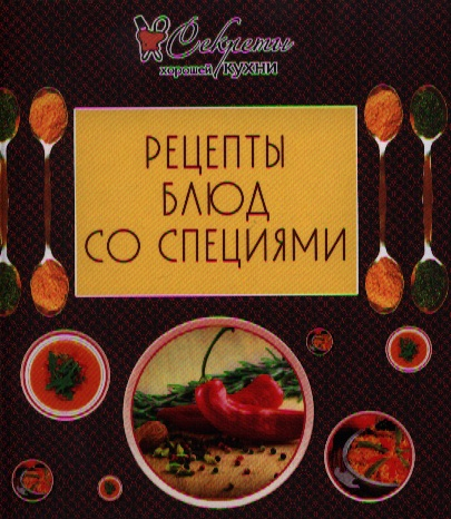 Левашева Е. ( ред.) Рецепты блюд со специями левашева е ред все блюда для поста