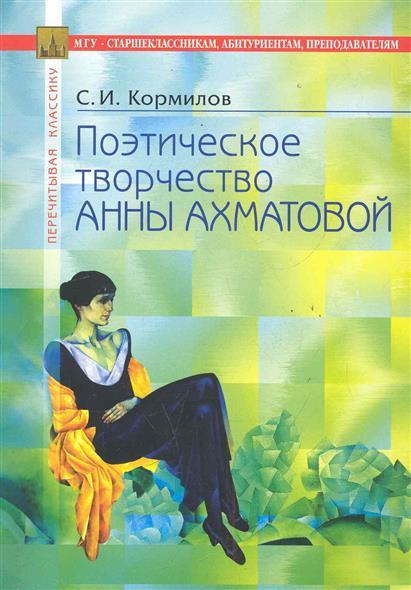 Поэтическое творчество Анны Ахматовой В помощь старшеклассникам…