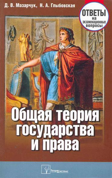 Общая теория государства и права Ответы на экз. вопросы