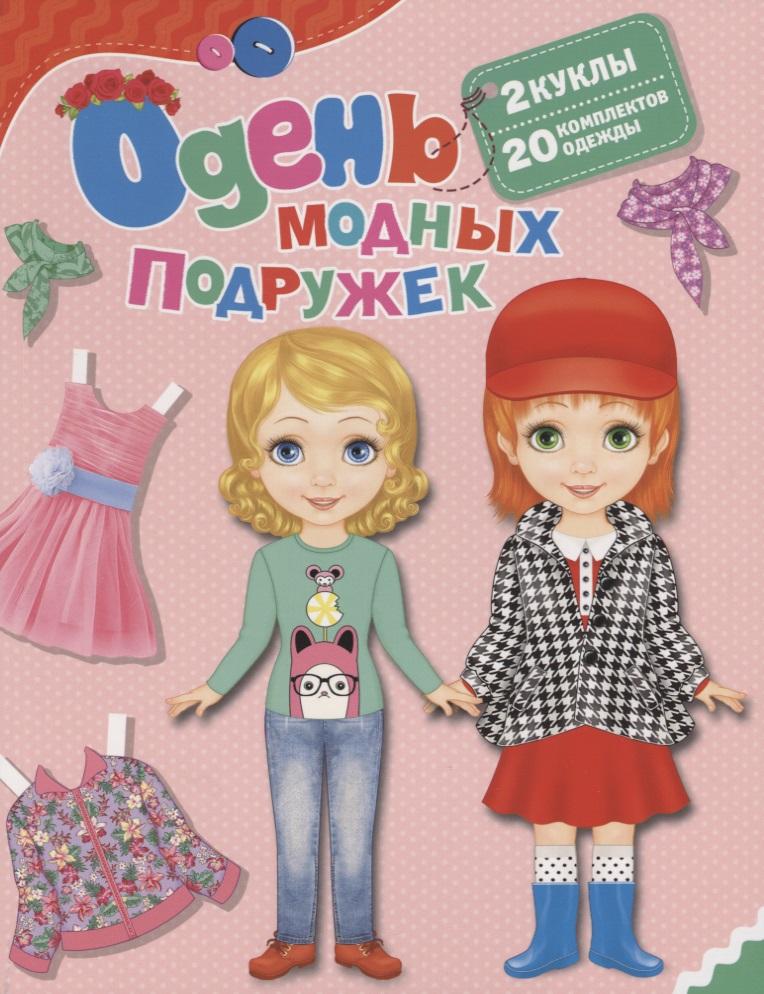 Купряшова С. (худ.) Одень модных подружек. 2 куклы. 20 комплектов одежды