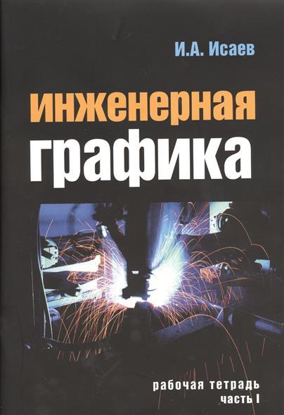 Инженерная графика: Рабочая тетрадь: Часть 1. 2-е издание