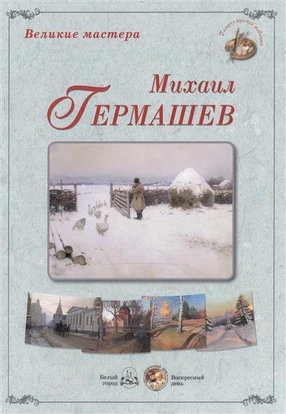 Великие мастера: Михаил Гермашев (набор репродукций картин)