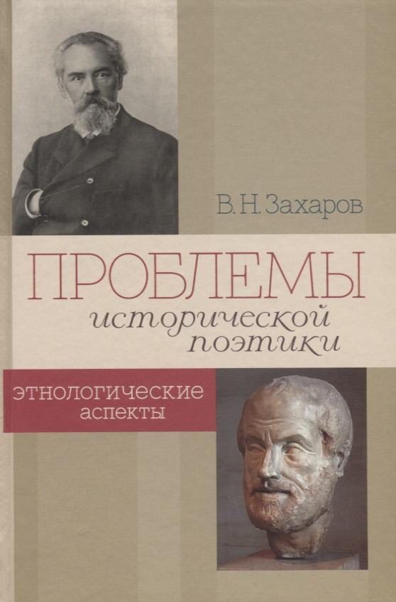 Захаров В. Проблемы исторической поэтики. Этнологические аспекты