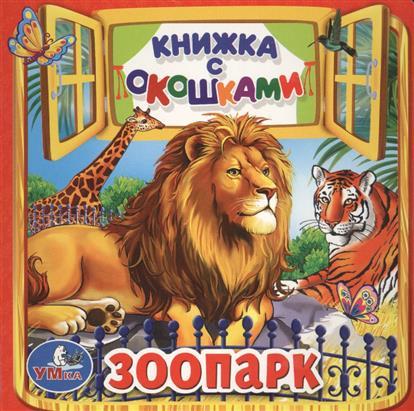 Козырь А. (ред.-сост.) Зоопарк ISBN: 9785506010548