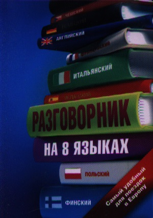 Разговорник на 8 языках: английский, немецкий, французский, итальянский, испанский, польский, финский, чешский
