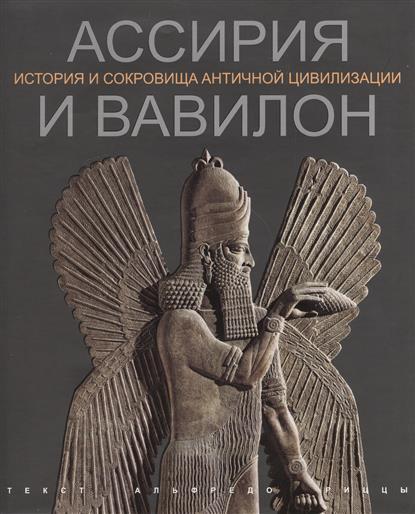 Ассирия и Вавилон. История и сокровища античной цивилизации