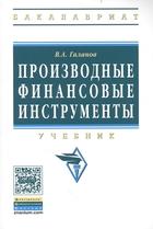 Производные финансовые инструменты. Учебник