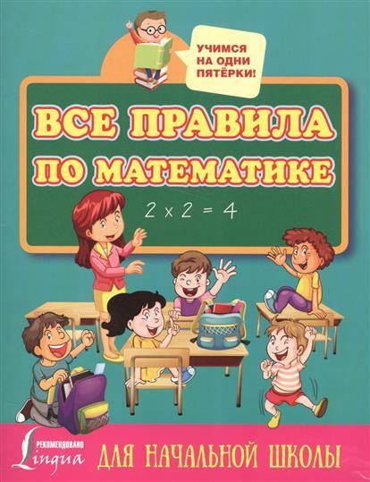 Горбачева Н.: Все правила по математике. Для начальной школы