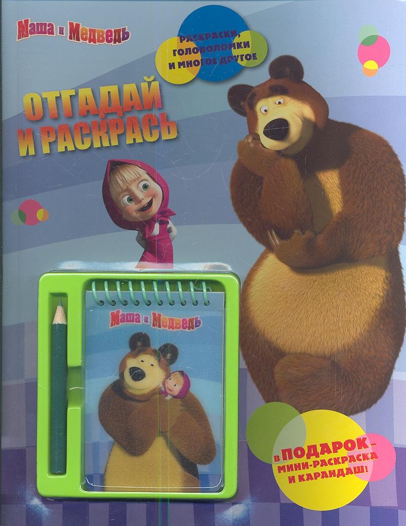 Токарева Е. (ред.) Маша и Медведь. Отгадай и раскрась. Развивающая книга с блокнотом и карандашом маша и медведь развивающая игра фигуры