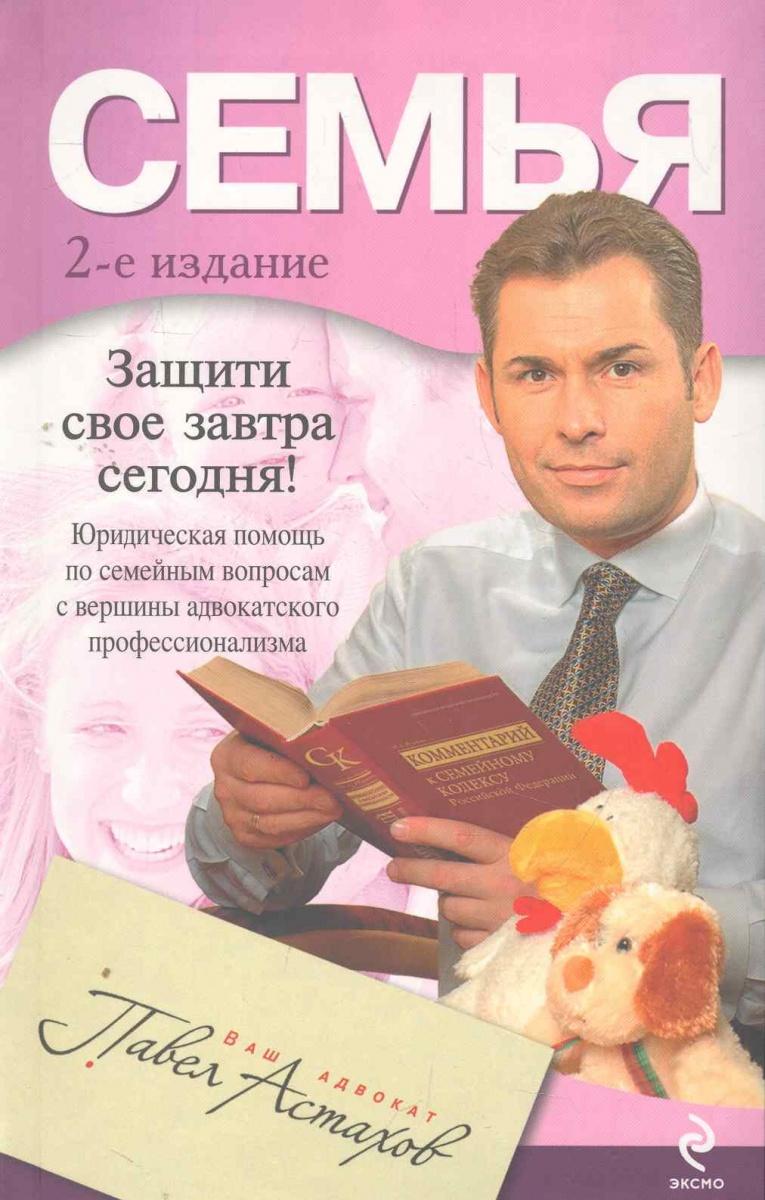 Астахов П. Семья ISBN: 9785699475605 астахов п призывник юридическая помощь с вершины адвокатского профессионализма