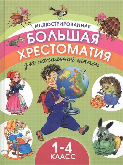 Абрамова А. (ред.) Иллюстрированная большая хрестоматия для начальной школы. 1-4 класс