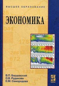 Бардовский В. Экономика Учебник диск колесный литой 18 дюймов mitsubishi для mitsubishi outlander 3 2011 2014