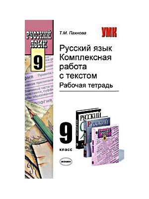 Русский язык Работа с текстом при подг. к экзамену 9 кл.