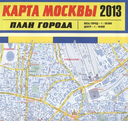 Карта Москвы 2013. План города. Весь город (1:50 000) Центр (1:10 000)