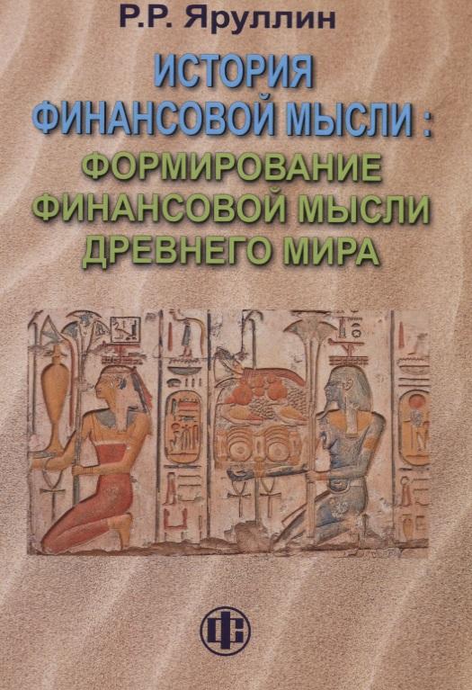 История финансовой мысли. Формирование финансовой мысли Древнего мира