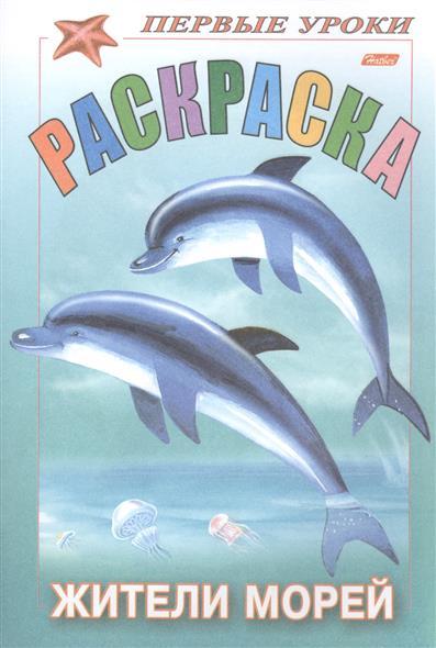 Первые уроки. Раскраска. Жители морей актерское мастерство первые уроки учебное пособие dvd