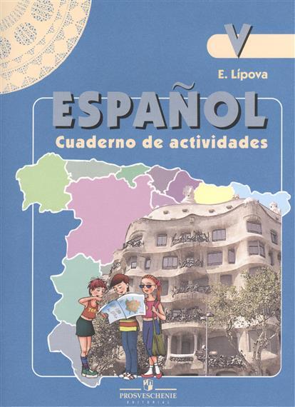 Испанский язык. Рабочая тетрадь. V класс. Пособие для учащихся общеобразовательных организаций и школ с углубленным изучением испанского языка