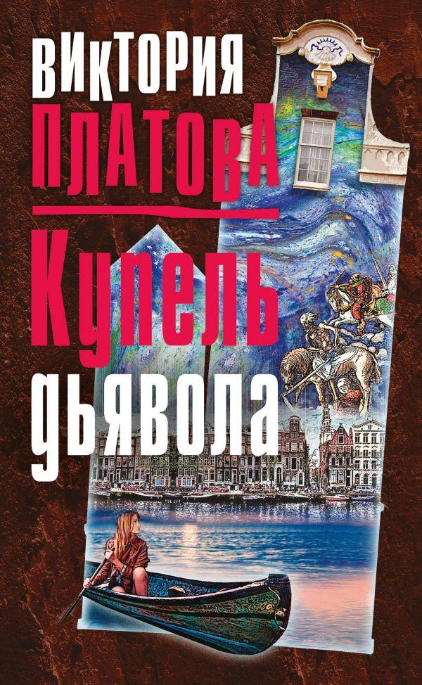 Платова В. Купель дьявола ISBN: 9785040896257 платова в странное происшествие в сезон дождей