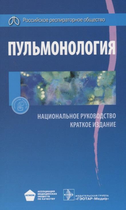 Чучалин А. (ред.) Пульмонология. Национальное руководство. Краткое издание