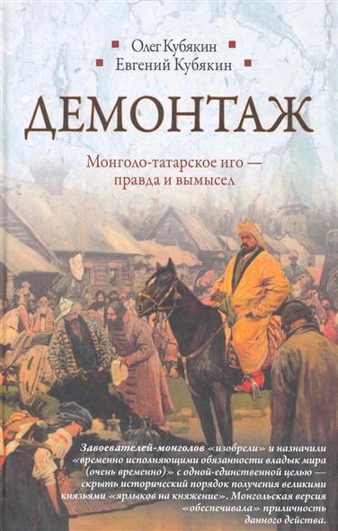 Кубякин О. Демонтаж Монголо-татарское иго правда и вымысел омагниченная вода правда и вымысел