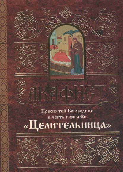 Мосилевич М. (отв. за вып.) Акафист Пресвятей Богородице в честь иконы Ея