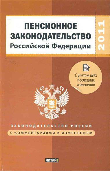 Пенсионное законодательство РФ с комм. к изм.