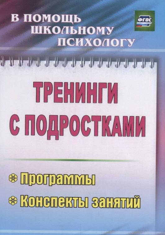 Голубева Ю., Григорьева М. и др. (авт.-сост.) Тренинги с подростками. Программы, конспекты занятий