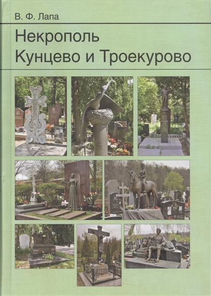 Лапа В. Некрополь Кунцево и Троекурово в ф лапа некрополь ваганьково