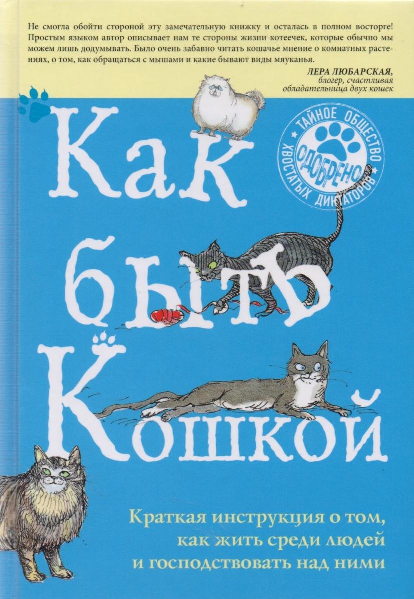 Кискина К. Как быть кошкой мужские часы louis erard l67258aa21