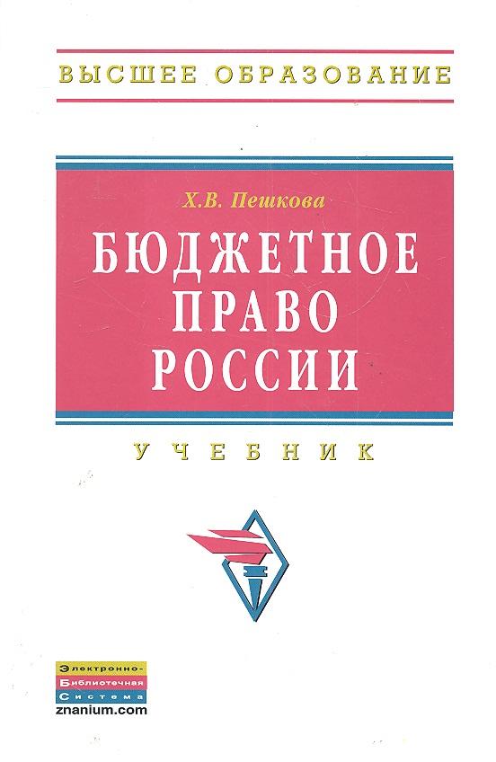 Бюджетное право России Учебник