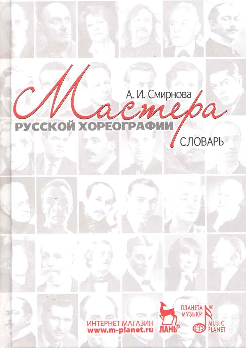 Смирнова А. Мастера русской хореографии Словарь