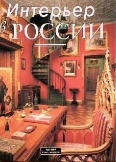 Альбом Интерьер в России