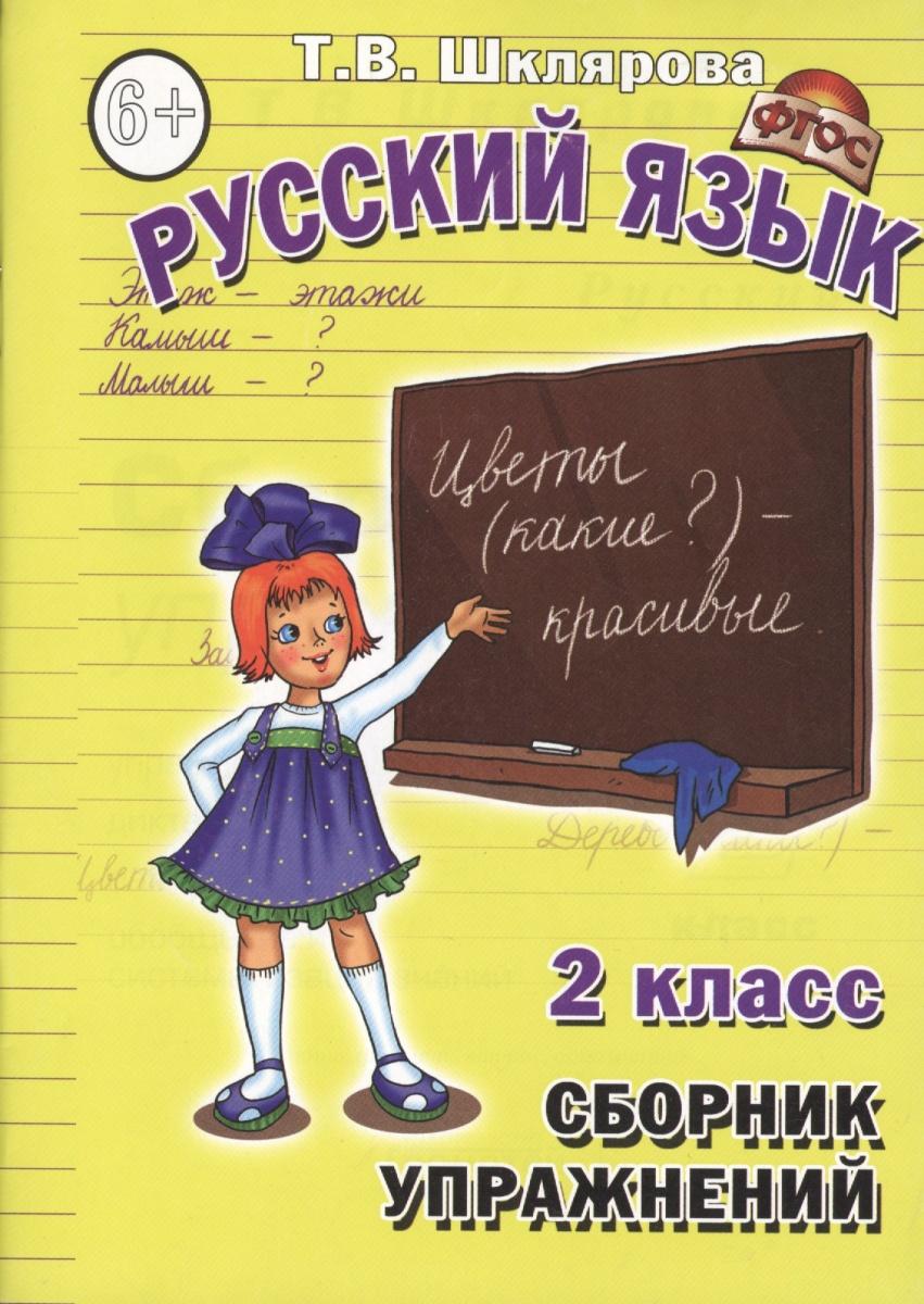 Сборник упражнений 2 кл Русский язык