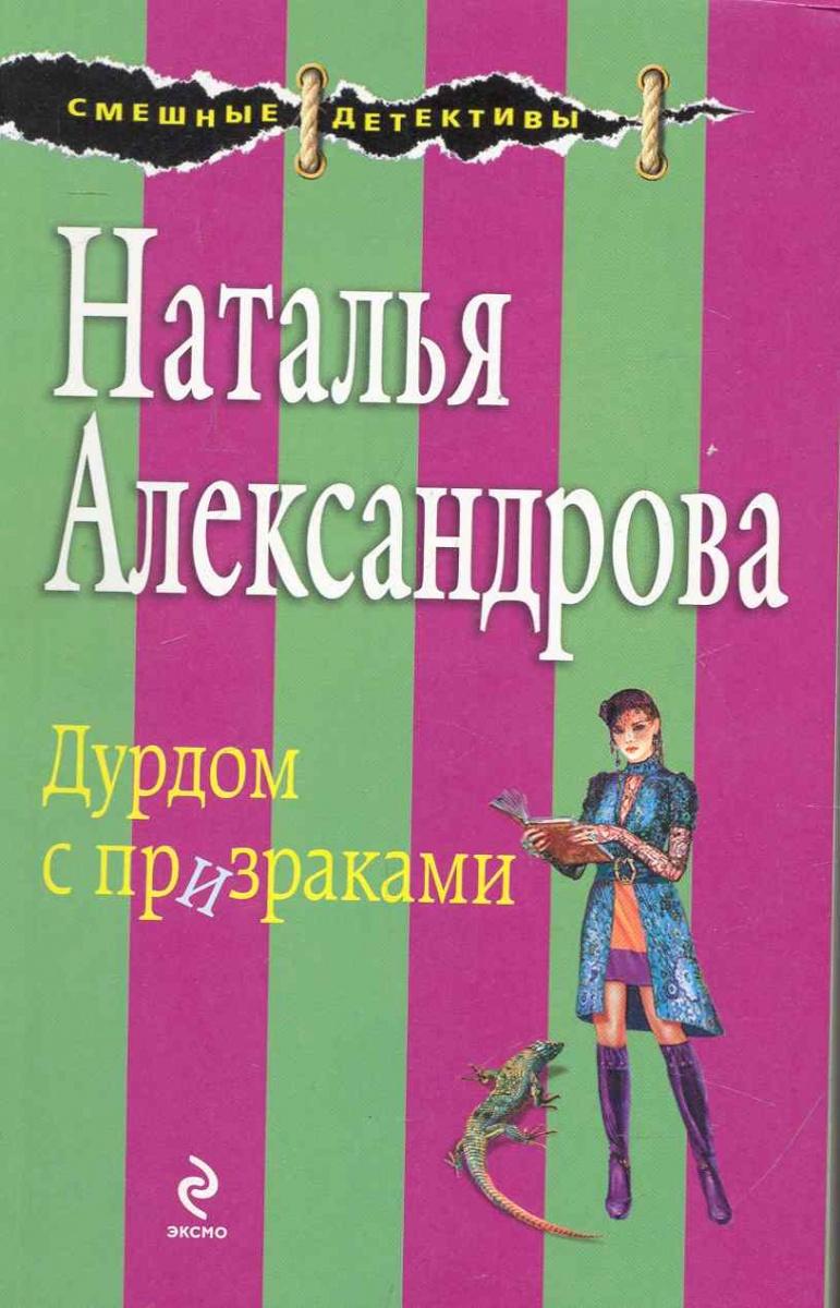 Александрова Н. Дурдом с призраками ISBN: 9785699442584 цена