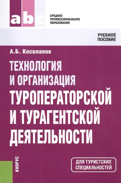 Технология и организация туроператорской и турагентской деятельности: учебное пособие. Пятое издание, стереотипное