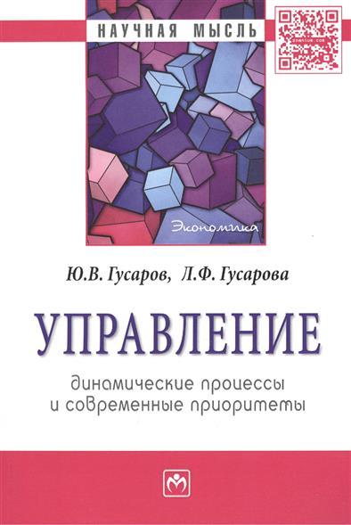 Гусаров Ю., Гусарова Л. Управление: динамические процессы и современные приоритеты. Монография