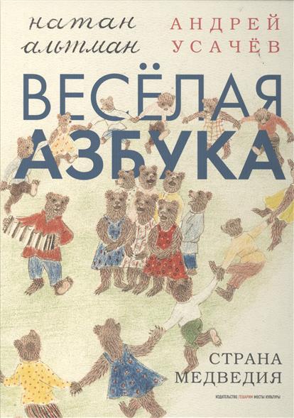 Альтман Н., Усачев А. Веселая азбука. Страна Медведия