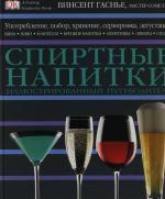 Гаснье В. Спиртные напитки спиртные напитки издательство аст норма