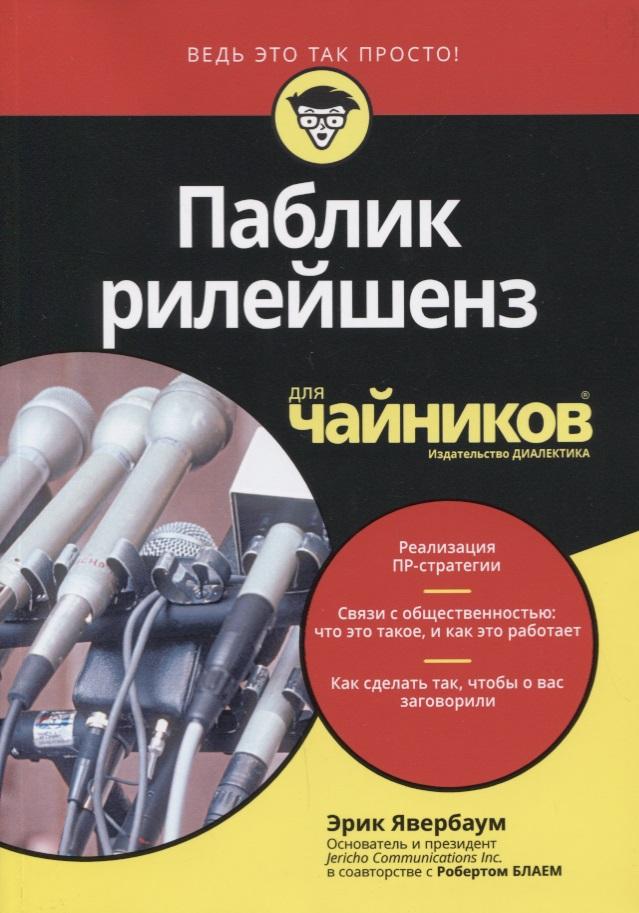 Явербаум Э., Блай Р. Паблик рилейшенз для чайников ISBN: 9785950029653 фоли р как открыть бар для чайников